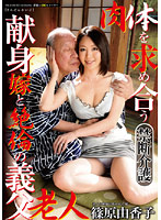 Watch Prohibited Nurse with Old Man - Yukako Shinohara