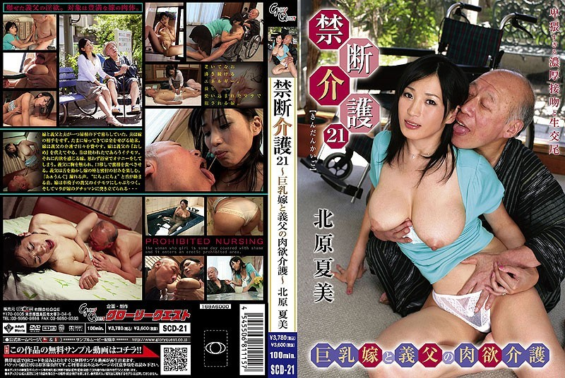 video bokep jepang jav SCD-21 ~ Big Tits Wife And Father-in-law Of Carnal Nursing Care 21 To Abstinence (2008)