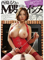 SGV-005 - M Man Bullying Of Ruri Saijo