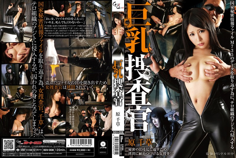 Solowork SGV-008 Big Investigation KanHara Chigusa  Big Tits