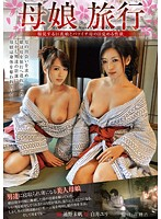 Watch Mother-Daughter Travel Tsuno Miho Shirai Lily
