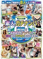 Image SGV-014 I Was Allowed To Yarra SEX With Wrecked The Real Amateur Amateur Gachinanpa Shonan