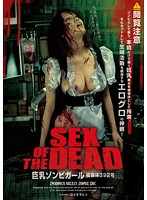 Watch SGV-015 SEX OF THE DEAD Zombie Big Girl