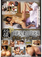 SS-004 Oil Massage Business Trip Take Home Busty Housewives Null-165854