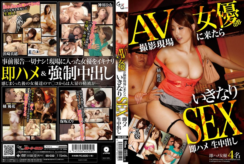 SS-032 - Out SEX Immediately Saddle Students In AV Actress Suddenly You Come To Shooting
