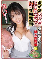 SUN-09 - Moe H Kotsuji Mischief Of The Old Man I Love Turtle Boyne City