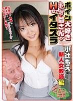 SUN-09 - Moe H Kotsuji Mischief Of The Old Man I Love Turtle Boyne City