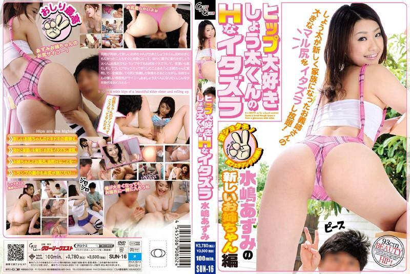 SUN-16 Azumi Mizushima H Mischief Of Love