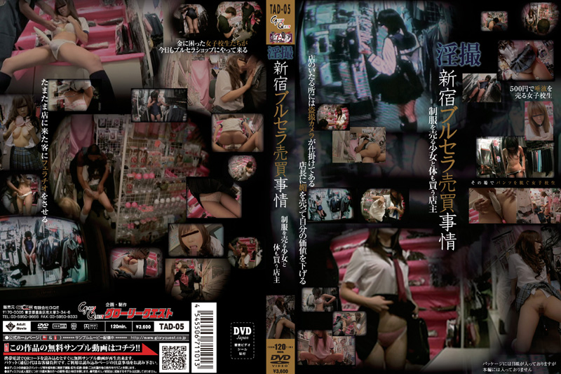 [TAD-05] 淫撮 新宿ブルセラ売買事情01 TAD
