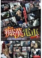 痴漢電車 PART5(グローリークエスト)【tfr-005】