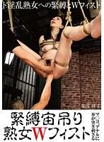 「緊縛宙吊り熟女Wフィスト 如月冴子」のパッケージ画像
