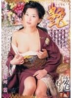「艶 朝河蘭」のパッケージ画像