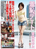 Watch Shyness Dating Ayumi Takanashi