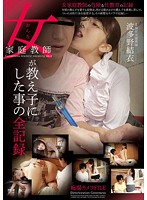 VGQ-013 - The Entire Recording Woman Tutor has to Student