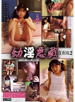 「幼淫悪戯(いたずら) 復刻版 2」のパッケージ画像
