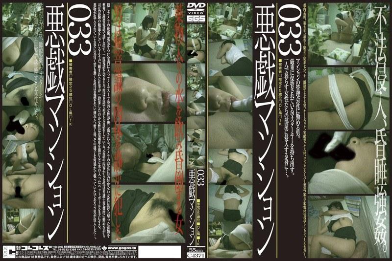 [C-1371] 悪戯マンション 033