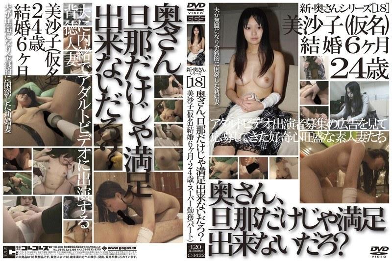 [C-1422] 新・奥さんシリーズ[18] C