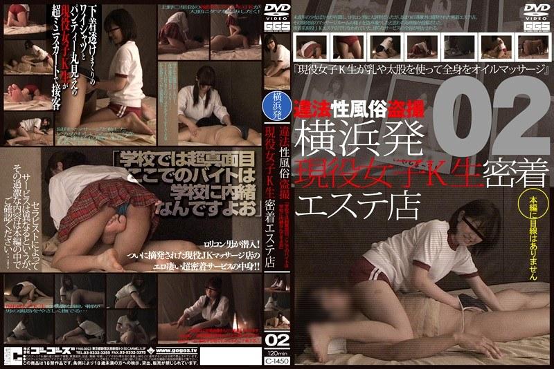[C-1450] 横浜発 現役女子K生密着エステ店 02