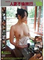 密着生撮り 人妻不倫旅行 #106