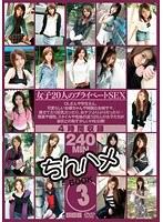 ちんハメ BOOK3