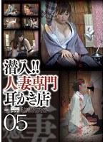 「潜入!!人妻専門耳かき店 05」のパッケージ画像