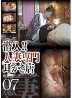 「潜入!!人妻専門耳かき店 07」のパッケージ画像