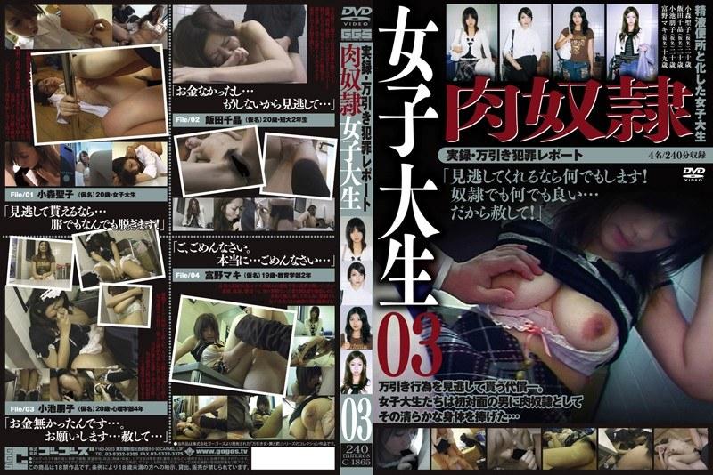 [C-1865] 肉奴隷女子大生 03