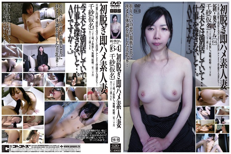 [C-1903] 新・奥さんシリーズ[64] 初脱ぎ即ハメ素人妻 C