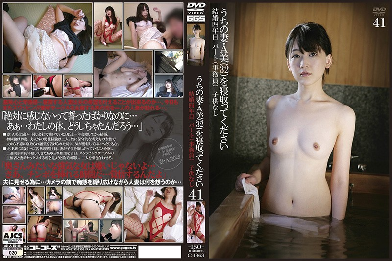 C-1963 Please Be Neto~tsu My Wife · A Beauty (32) 41