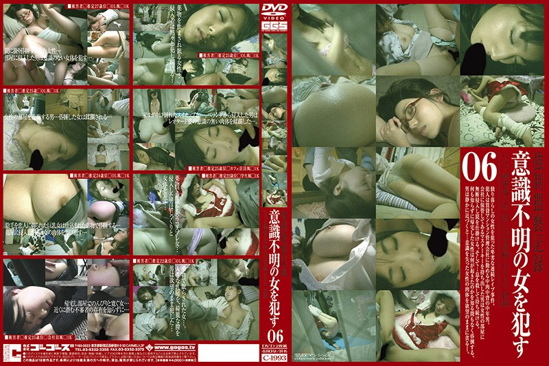 [C-1993] 強制猥褻記録 意識不明の女を犯す 06 C
