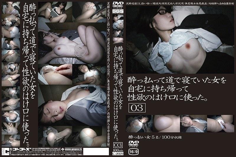 無字幕-c-2029-酔っ払って道で寝ていた女を自宅に持ち帰って性欲のはけ口に使った-03