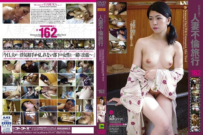 [C-2056] 人妻不倫旅行#162 ドキュメンタリー 人妻 高橋浩一