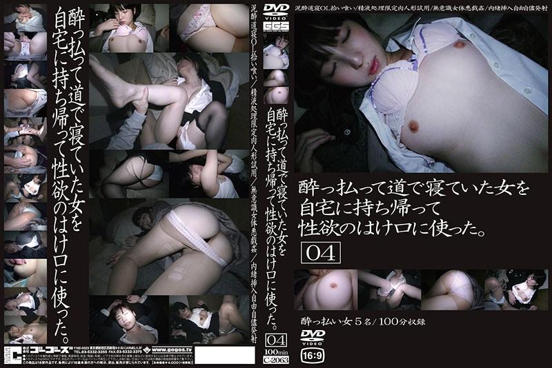 [C-2063] 酔っ払って道で寝ていた女を自宅に持ち帰って性欲のはけ口に使った。04-Censored -2