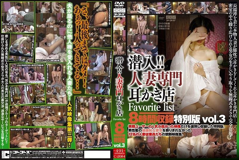 [C-2084] 潜入!!人妻専門耳かき店 8時間収録特別版 vol.3 ゴーゴーズ