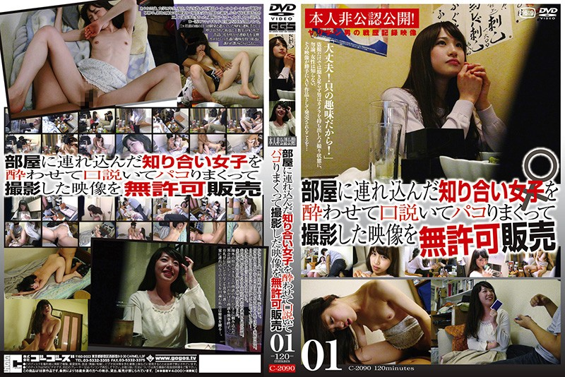 [C-2090] 部屋に連れ込んだ知り合い女子を酔わせて口説いてパコりまくって撮影した映像を無許可販売 01