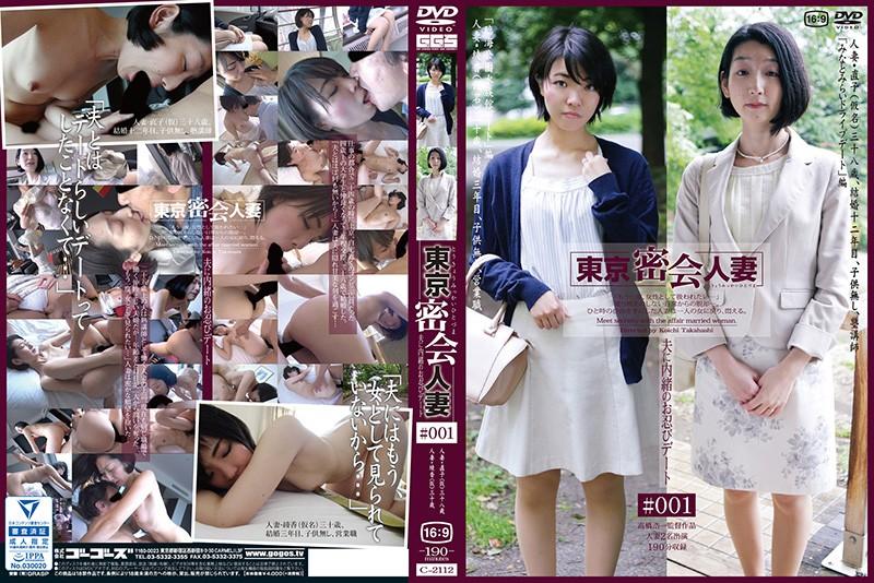 [C-2112] 東京密会人妻 #001 C