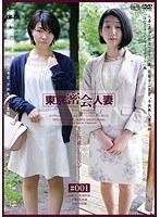「東京密会人妻#001」のパッケージ画像