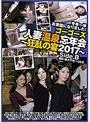 ゴーゴーズ 人妻温泉忘年会~狂乱の宴2017~ side.B