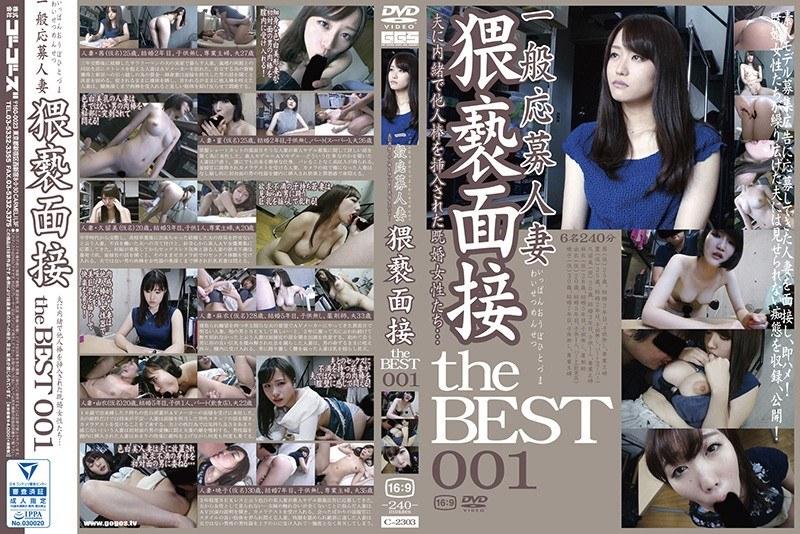 [C-2303] 一般応募人妻 猥褻面接 the BEST 001  ベスト・総集編  ハメ撮り