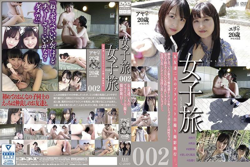 [C-2310] 女子旅 002 C  和服・浴衣  温泉・銭湯  オナニー