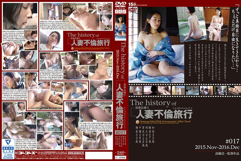 [C-2316] The history of 人妻不倫旅行 #017 ゴーゴーズ  ハメ撮り  着物  巨乳  素人