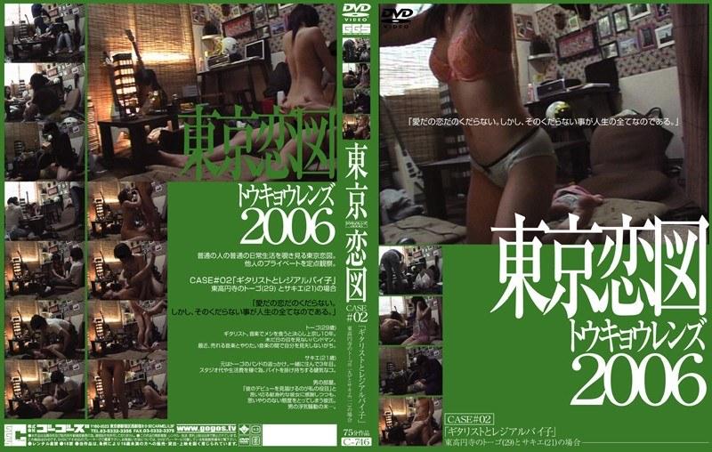 [C-746] 東京恋図 CASE#02 C