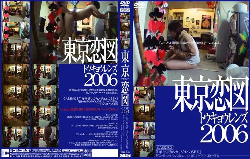 [C-747] 東京恋図 CASE#03 C