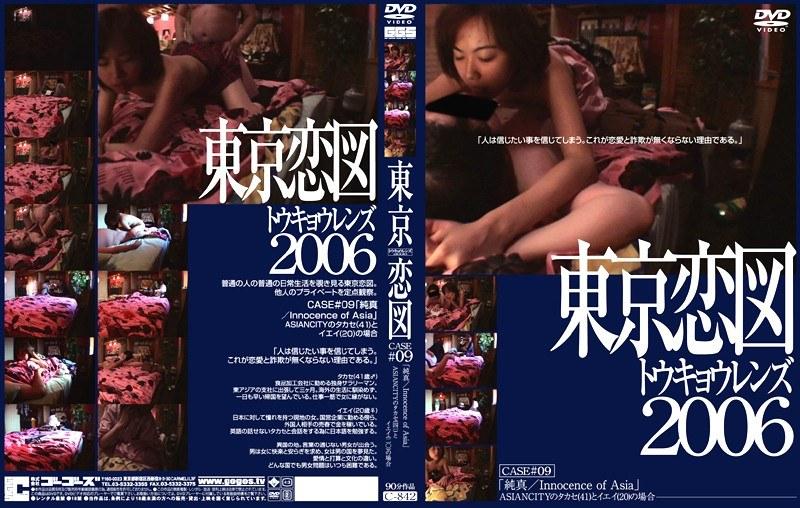 [C-842] 東京恋図 CASE#09 C