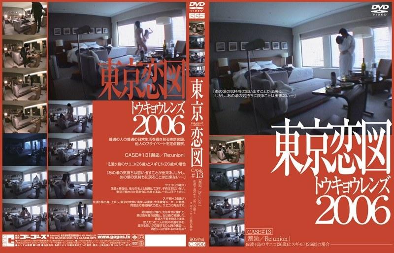 [C-906] 東京恋図 CASE#13