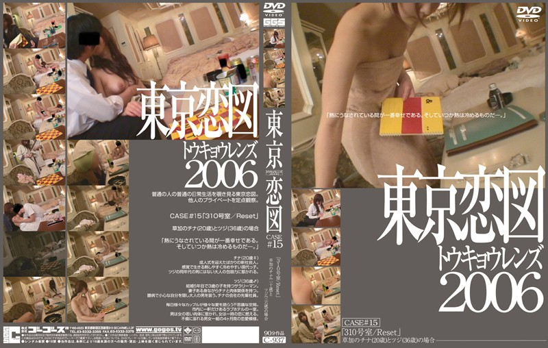 [C-937] 東京恋図 CASE#15
