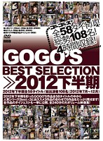 【新作】GOGOS BEST SELECTION ≫2012下半期