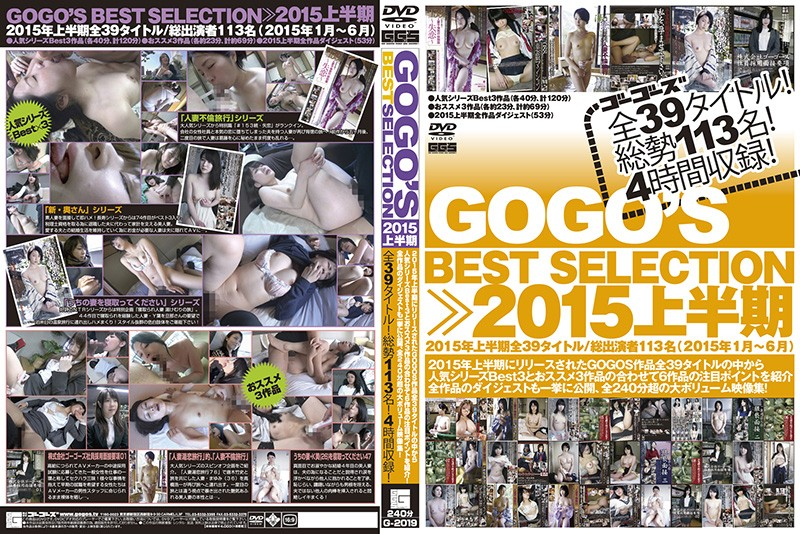 [G-2019] GOGOS BEST SELECTION ≫2015上半期 G ベスト・総集編