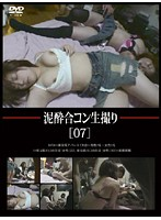 GS-021 Takes Raw Gokon Drunk [07]-131545