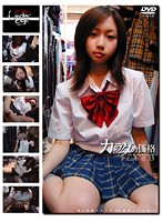 GS-051 Price Of 33 Girls And Blue Of The Body (One Hundred Fifteen) Minor